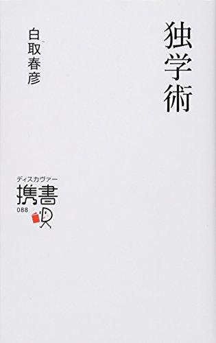 独学術 (ディスカヴァー携書)