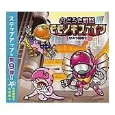 おどろき戦隊モモノキファイブ ひみつ図鑑9