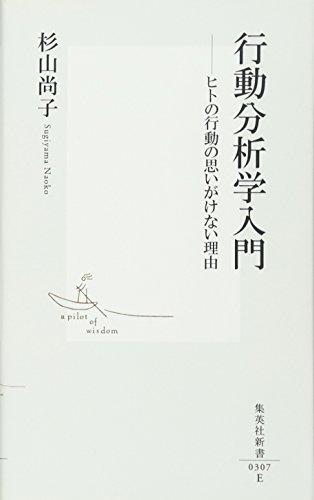 行動分析学入門—ヒトの行動の思いがけない理由 (集英社新書)