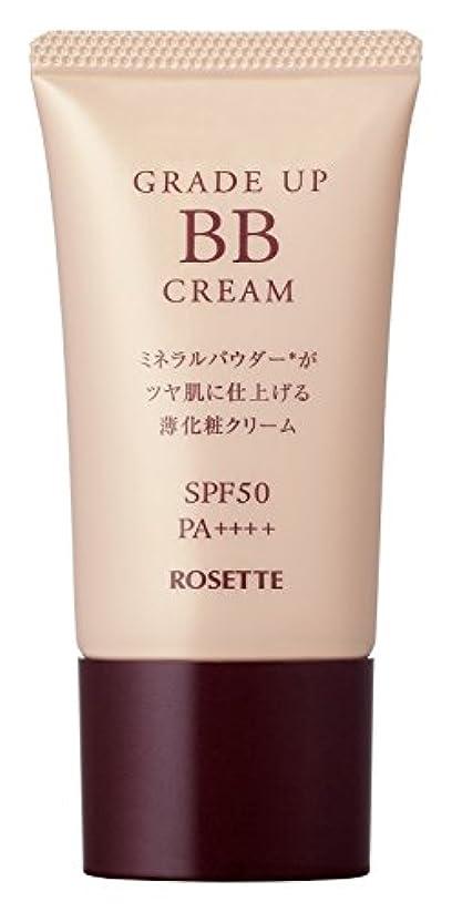 グレードアップBBクリーム50