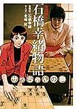 女流棋士 石橋幸緒物語‾サッちゃんの駒