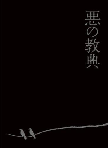 悪の教典  Blu-ray エクセレント・エディション(特典Blu-ray付2枚組)