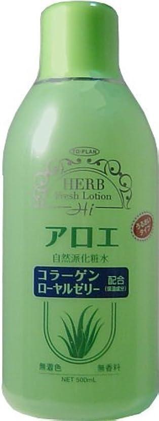 ゴミ本会議下トプラン アロエ化粧水 500ml