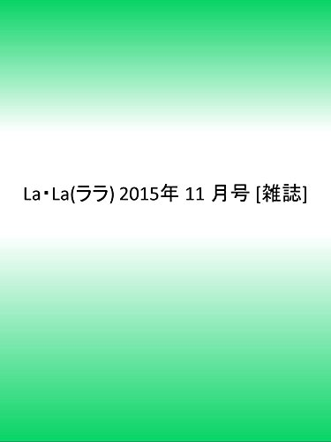 La・La(ララ) 2015年 11 月号 [雑誌]の詳細を見る