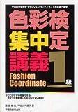 色彩検定集中講義 1級―文部科学省認定 ファッションコーディネート色彩能力検定