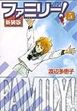 ファミリー! 5 (フラワーコミックスワイド版)