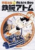 鉄腕アトム (05) (Big comics special)