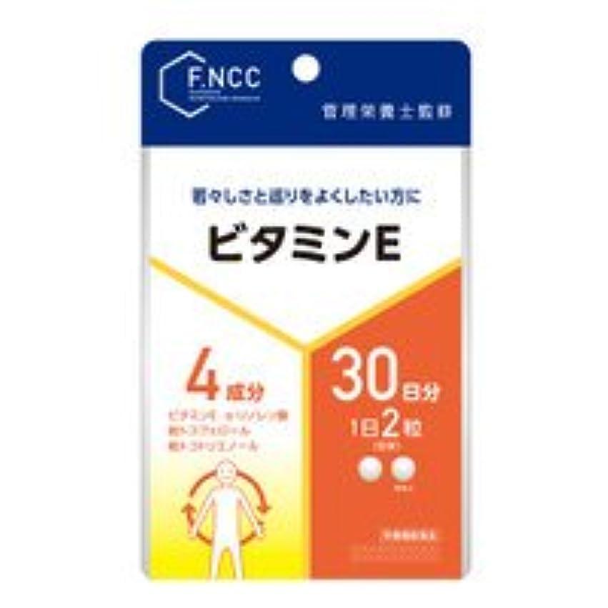 性交すべて送ったFNCC)ビタミンE 30日分(60粒)