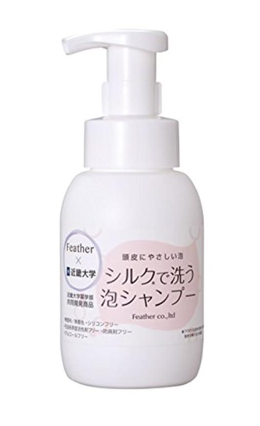 忠誠エイリアン吸収剤フェザー シルクで洗う泡シャンプー 300ml