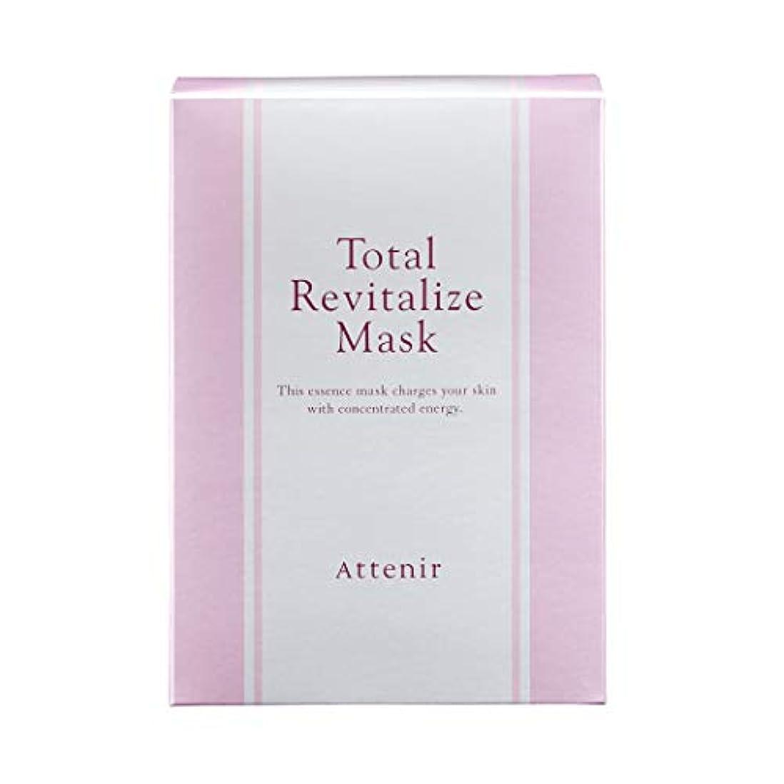 エチケット驚き毛皮アテニア トータルリヴァイタライズ マスク肌疲労ケアシートマスク 全顔用 6包入り フェイスパック