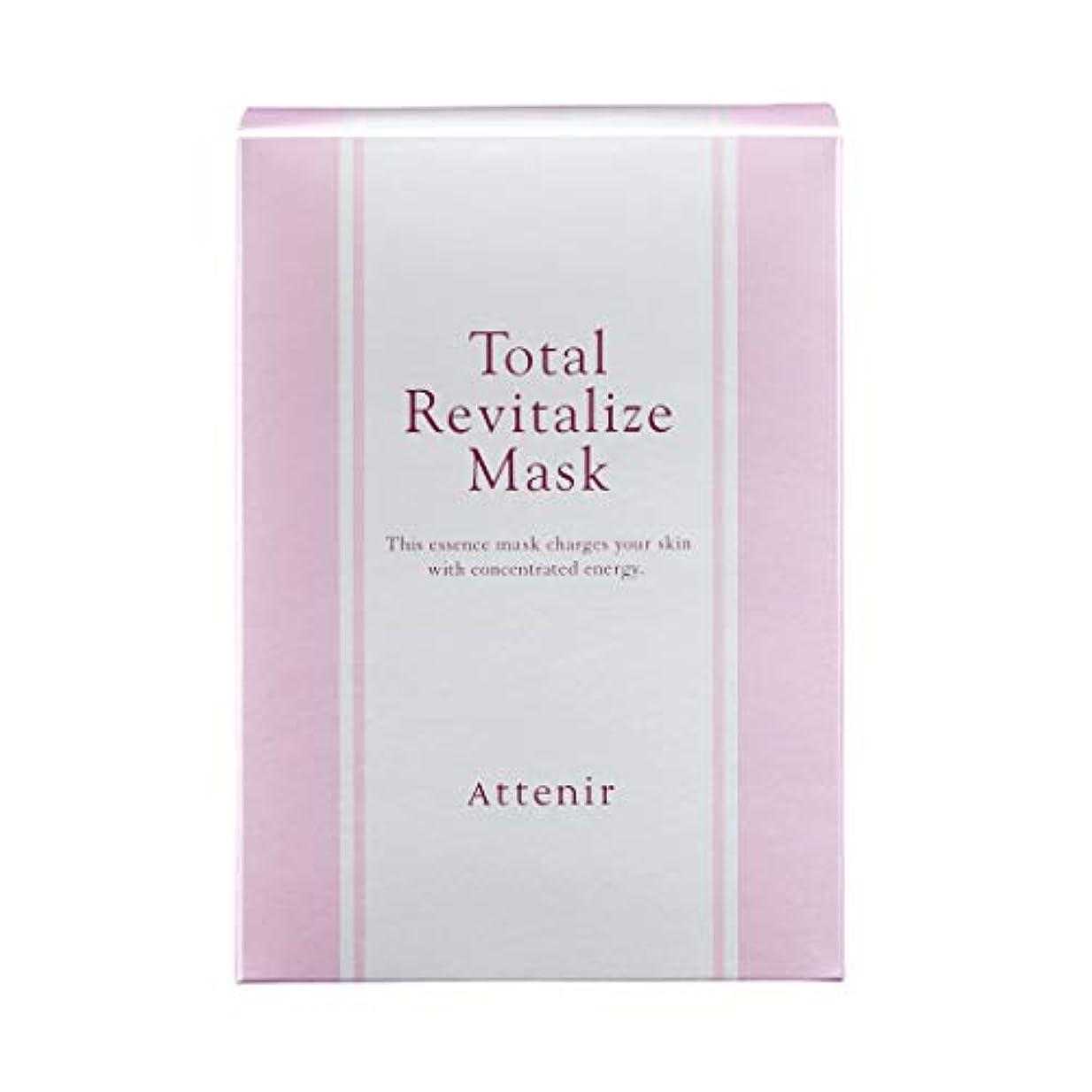 主発揮する凍ったアテニア トータルリヴァイタライズ マスク肌疲労ケアシートマスク 全顔用 6包入り フェイスパック