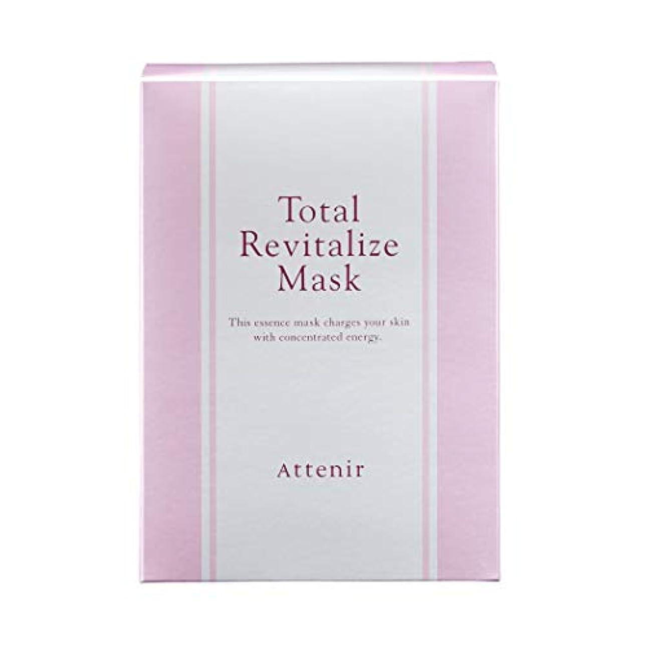 層嵐が丘療法アテニア トータルリヴァイタライズ マスク肌疲労ケアシートマスク 全顔用 6包入り フェイスパック