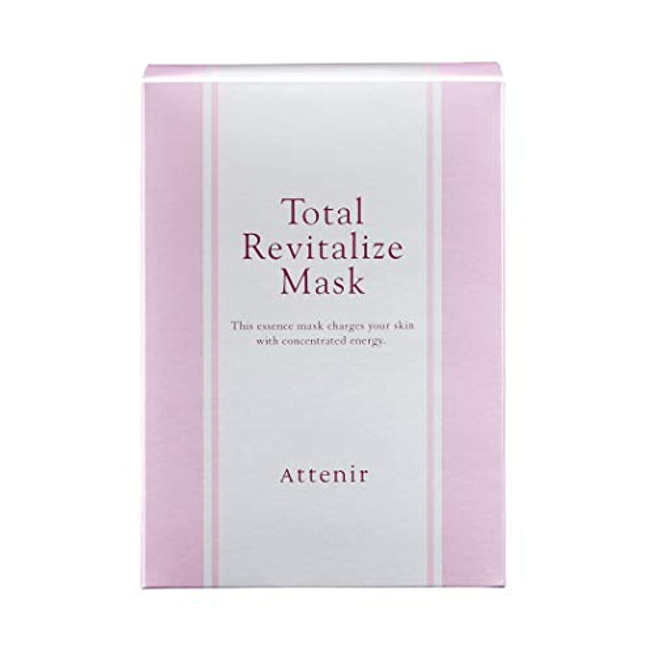 グラスパターン固めるアテニア トータルリヴァイタライズ マスク肌疲労ケアシートマスク 全顔用 6包入り フェイスパック