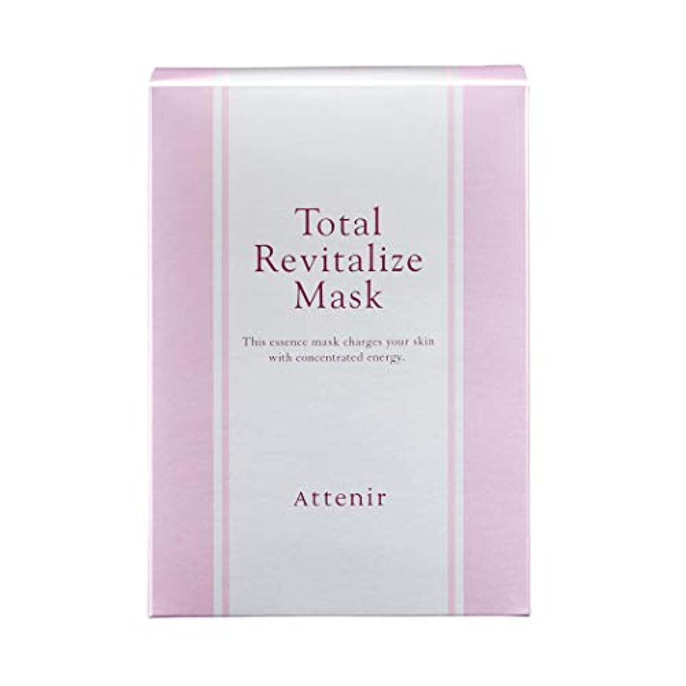 蓮コール機械アテニア トータルリヴァイタライズ マスク肌疲労ケアシートマスク 全顔用 6包入り フェイスパック