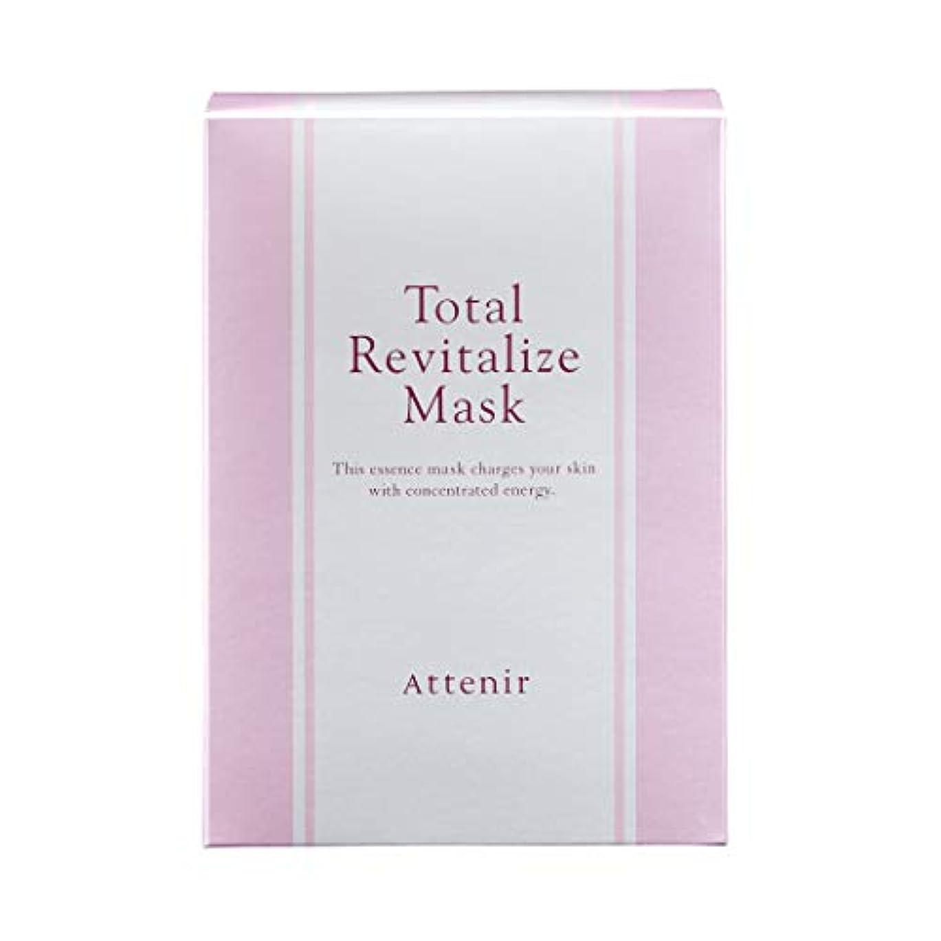 世辞領収書タイピストアテニア トータルリヴァイタライズ マスク肌疲労ケアシートマスク 全顔用 6包入り