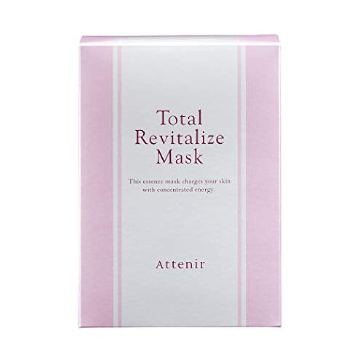 アドバイスエリート克服するアテニア トータルリヴァイタライズ マスク肌疲労ケアシートマスク 全顔用 6包入り フェイスパック