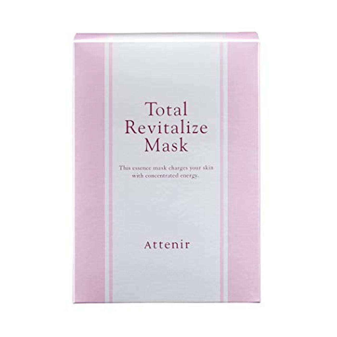 浴過激派の中でアテニア トータルリヴァイタライズ マスク肌疲労ケアシートマスク 全顔用 6包入り フェイスパック