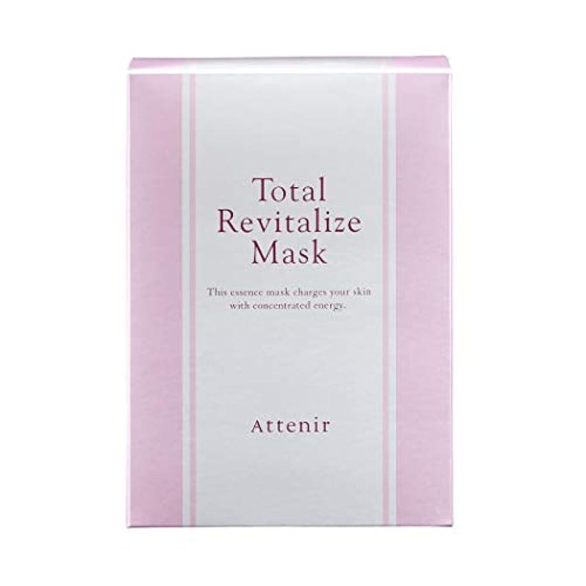 もっと少なくセンブランス持参アテニア トータルリヴァイタライズ マスク肌疲労ケアシートマスク 全顔用 6包入り フェイスパック