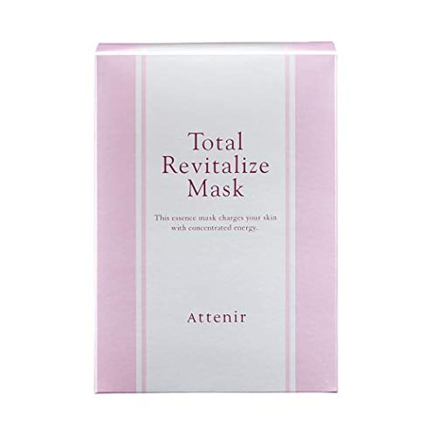 千フラスコ美しいアテニア トータルリヴァイタライズ マスク肌疲労ケアシートマスク 全顔用 6包入り フェイスパック