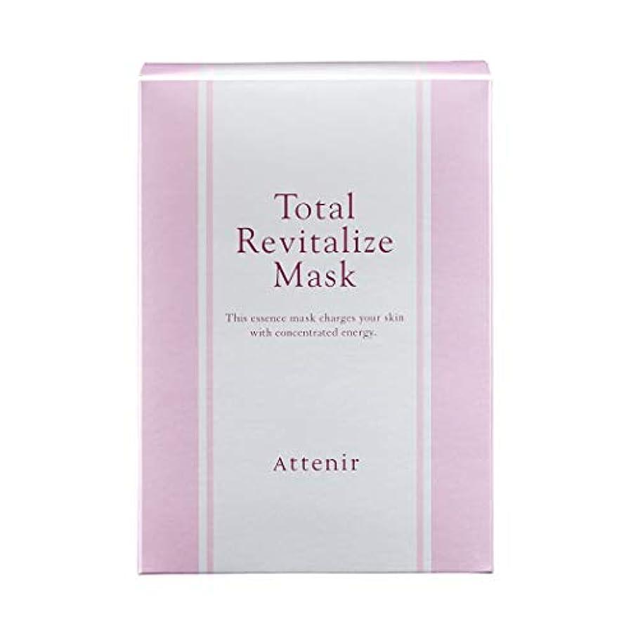 プラスチック会話型現代のアテニア トータルリヴァイタライズ マスク肌疲労ケアシートマスク 全顔用 6包入り フェイスパック