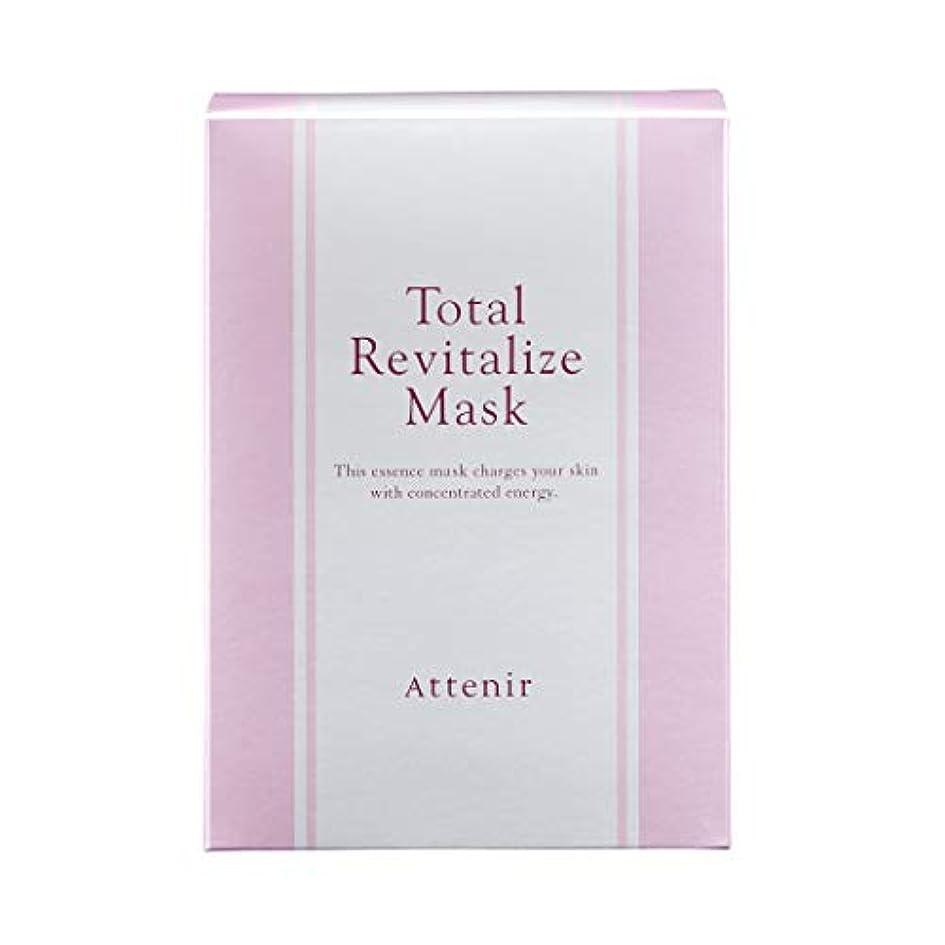 訴える優れました吐き出すアテニア トータルリヴァイタライズ マスク肌疲労ケアシートマスク 全顔用 6包入り フェイスパック
