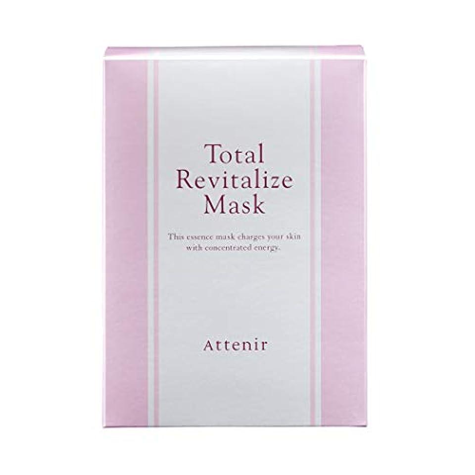 皮禁止キャプチャーアテニア トータルリヴァイタライズ マスク肌疲労ケアシートマスク 全顔用 6包入り フェイスパック
