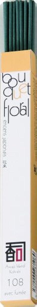 原子管理する臭い「あわじ島の香司」 厳選セレクション 【108】   ◆花束◆ (有煙)