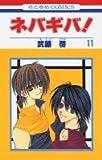 ネバギバ! (11) (花とゆめCOMICS)