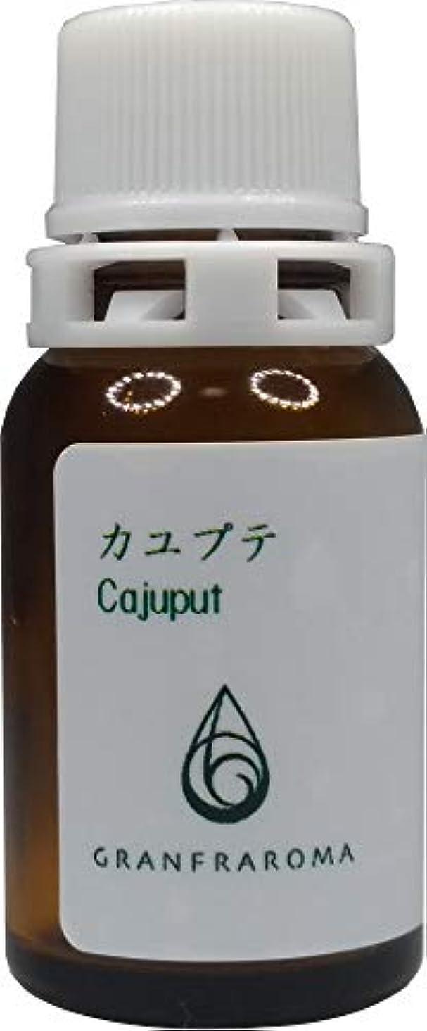 (グランフラローマ)GRANFRAROMA 精油 カユプテ 水蒸気蒸留法 エッセンシャルオイル 10ml