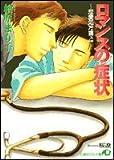 ロマンスの症状―恋愛処方箋・4 (白泉社花丸文庫)