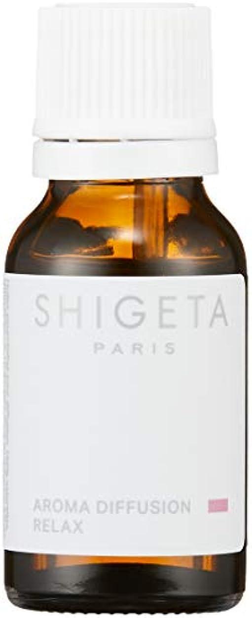 意見信頼性のある命題SHIGETA(シゲタ) リラックス 15ml