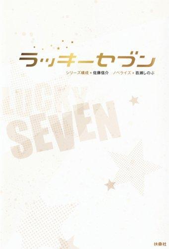 ラッキーセブン (フジテレビBOOKS)