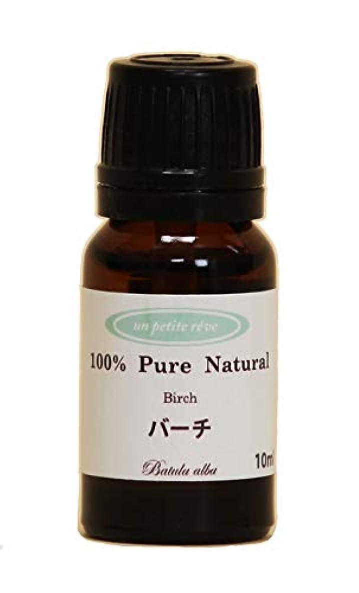 仲介者気を散らす祈るバーチ10ml 100%天然アロマエッセンシャルオイル(精油)