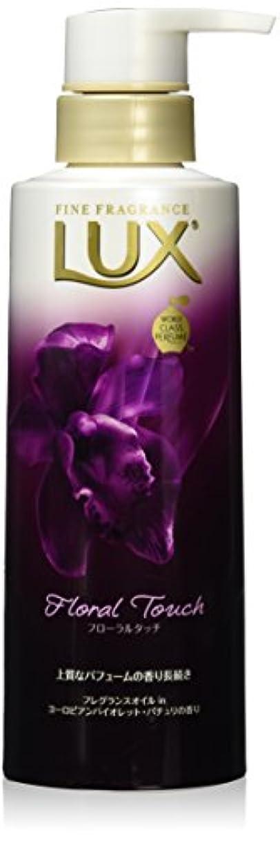 列挙する勢い蛾ラックス ボディソープ フローラルタッチ ポンプ 350g (優雅なヨーロピアンバイオレット?パチュリの香り)
