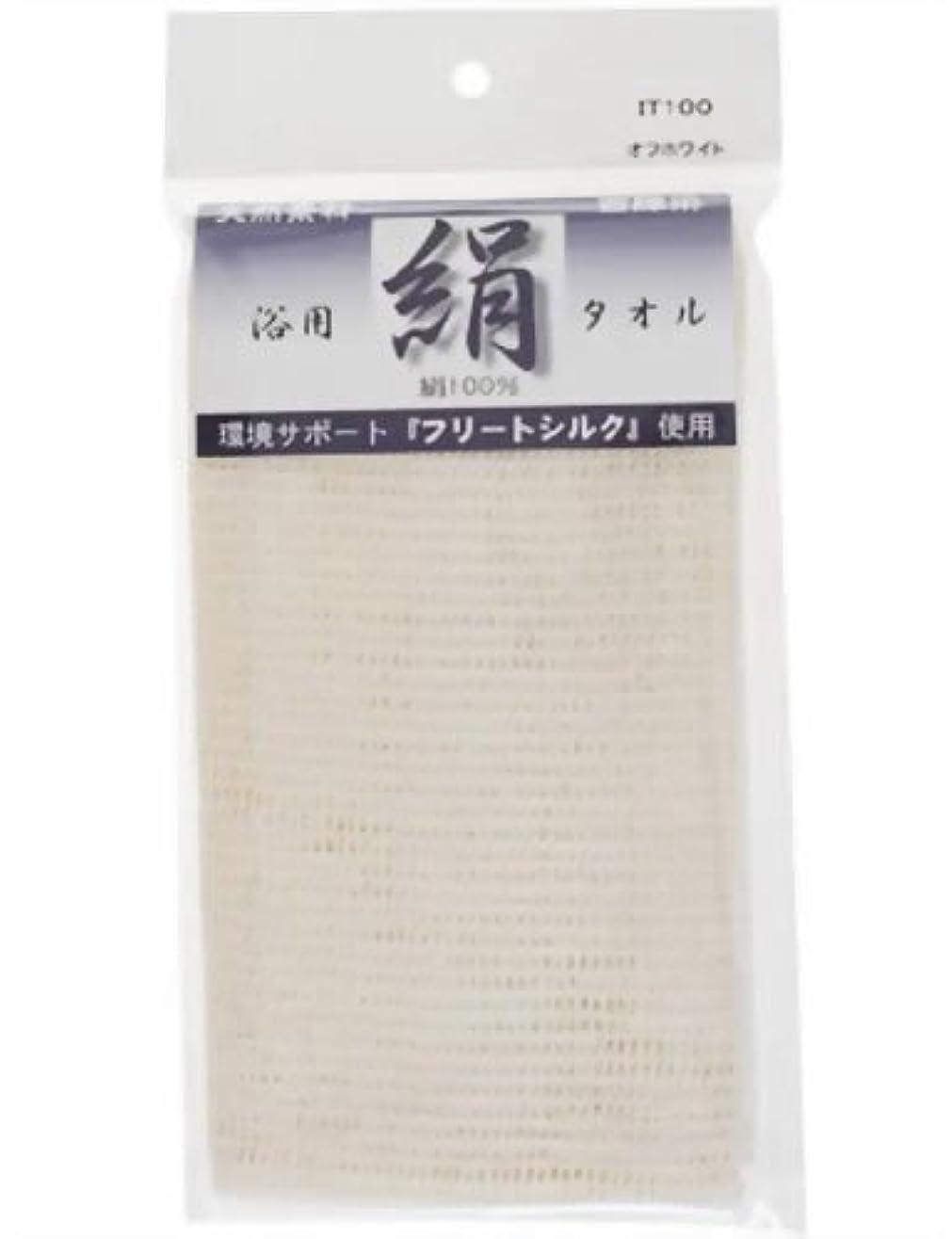 のぞき穴決定する同種の神戸生絲 シルクタオルオフホワイト 1枚
