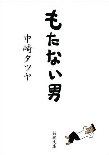 もたない男 (新潮文庫)