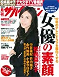 月刊 ザ・ハイビジョン 2012年 03月号 [雑誌]