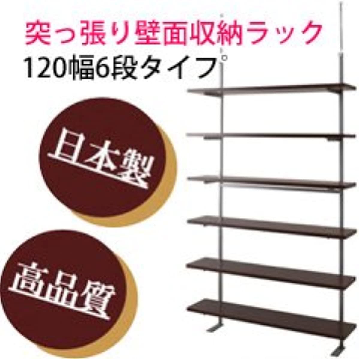 綺麗なに変わるクリップ[壁面突っ張り収納ラック 120幅6段タイフ゜] つっぱりウォールラック 日本製