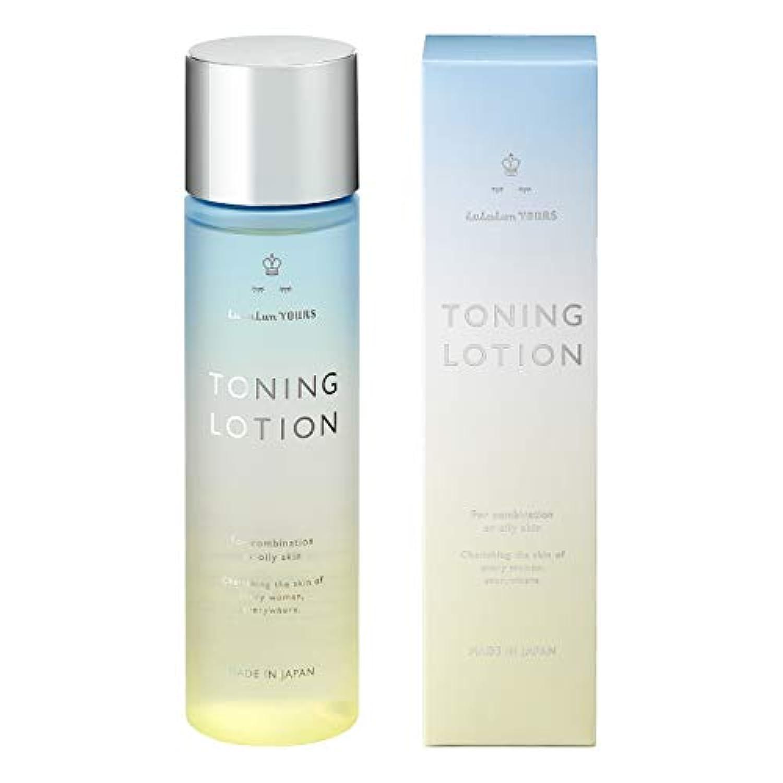ジョージスティーブンソンを通して与えるルルルンYOURS トーニングローション【拭き取り専用化粧水】