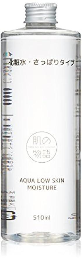 サイレンオフセット誕生トモ物産 肌の物語 スキンローション さっぱりタイプ 510ml