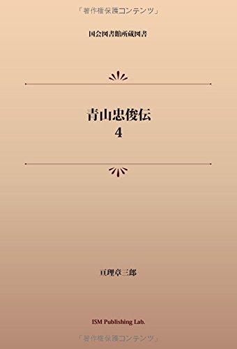 青山忠俊伝4 (パブリックドメイン NDL所蔵古書POD)