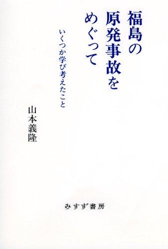福島の原発事故をめぐって―― いくつか学び考えたことの詳細を見る
