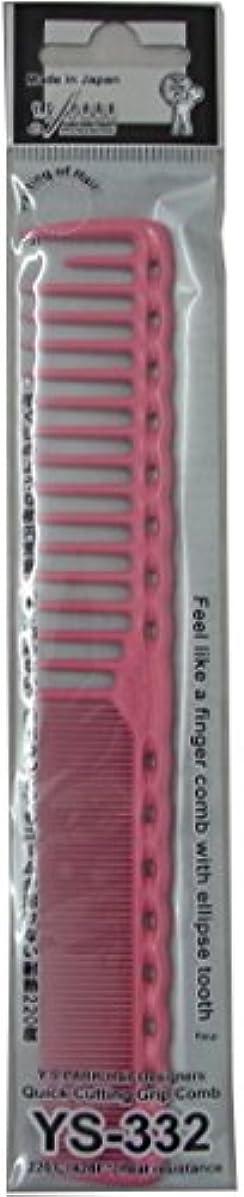 くびれたクライストチャーチモーターY.S.PARK カッティングコームYS-332 ピンク