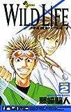 ワイルドライフ (Volume2) (少年サンデーコミックス)