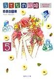 うてなの結婚 5 (集英社文庫―コミック版)