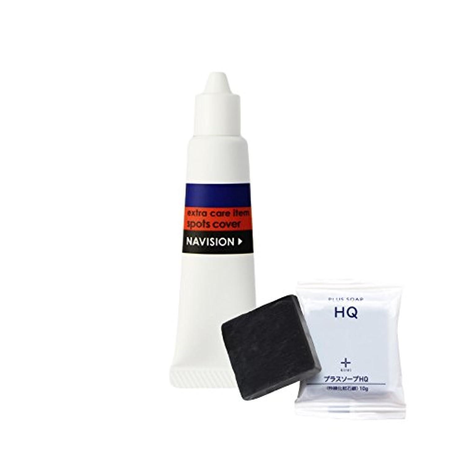 第二ラフレシアアルノルディ重なるナビジョン NAVISION スポッツカバー 15g + プラスキレイ プラスソープHQミニ