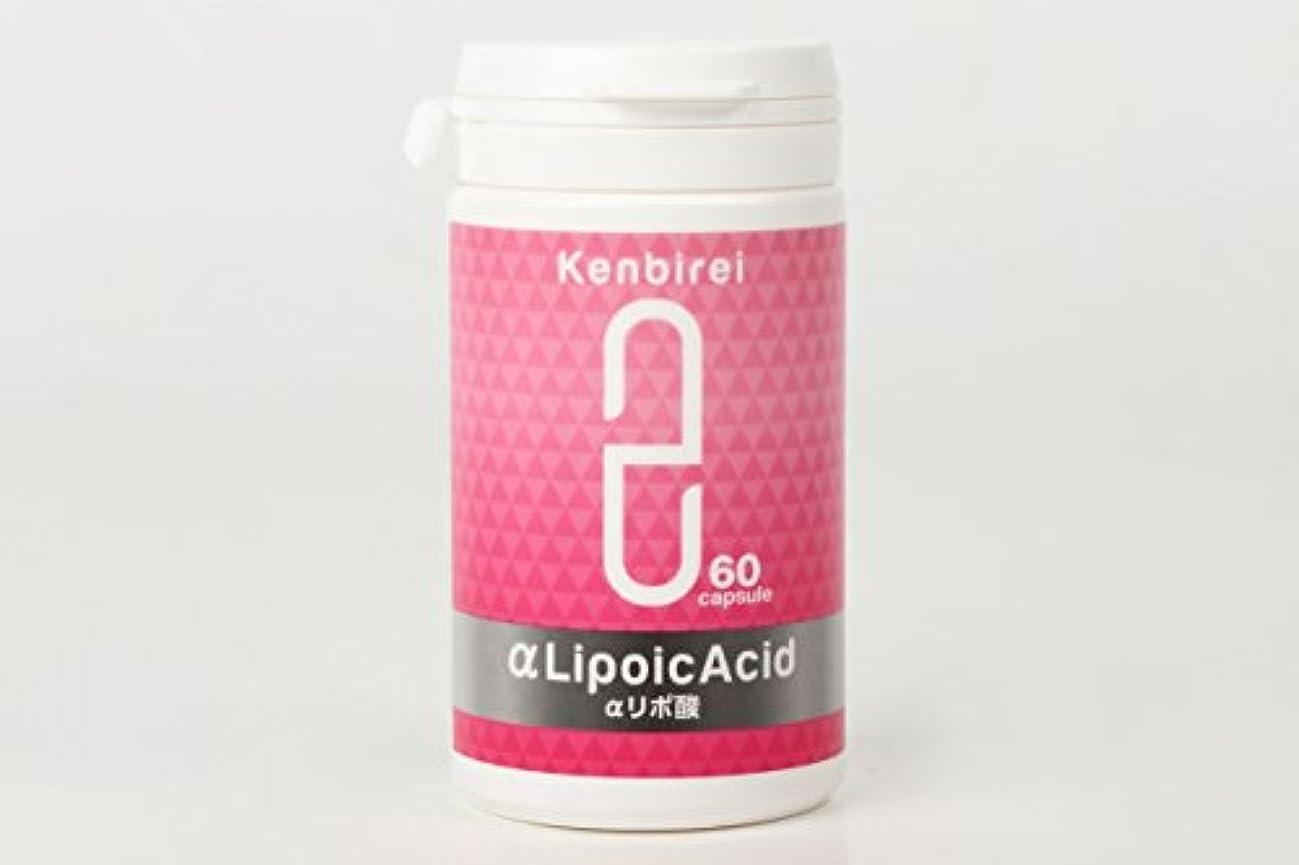 独立波手荷物αリポ酸 (377mg×60粒)