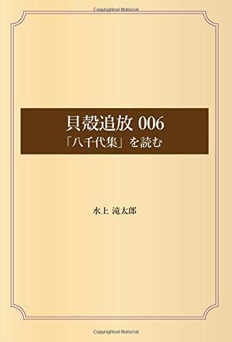 貝殻追放 006 「八千代集」を読むの詳細を見る
