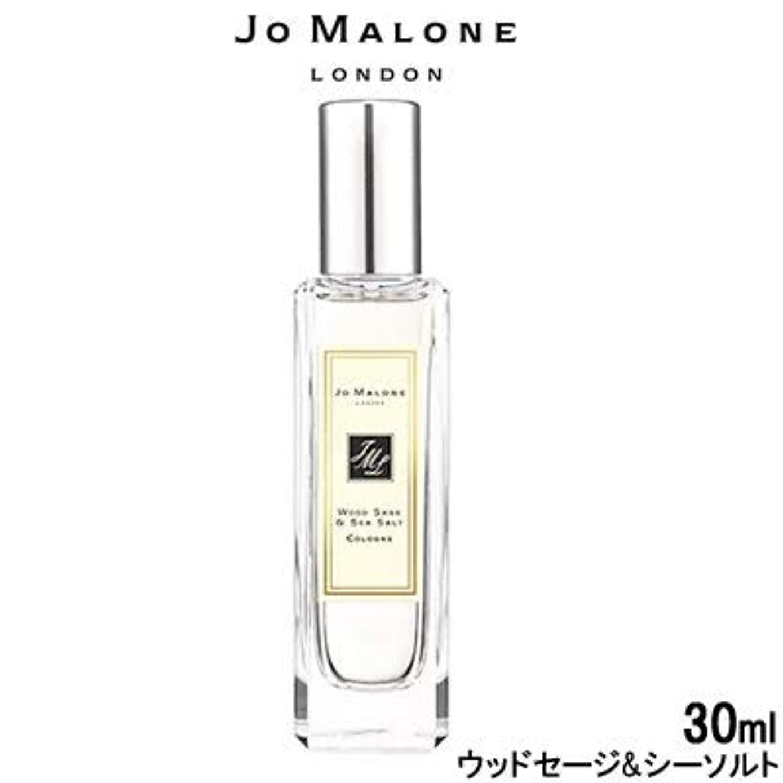そんなにこだわり尊敬するジョー マローン(JO MALONE) ウッドセージ&シーソルト EDC 30ml [033720][並行輸入品]
