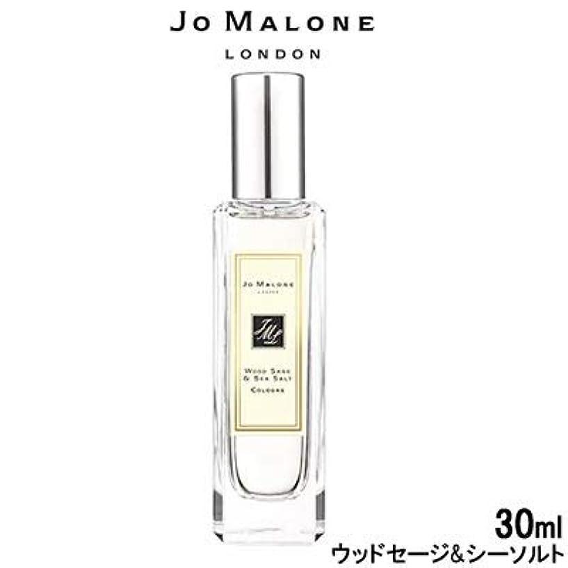 まぶしさ別れる服を洗うジョー マローン(JO MALONE) ウッドセージ&シーソルト EDC 30ml [033720][並行輸入品]